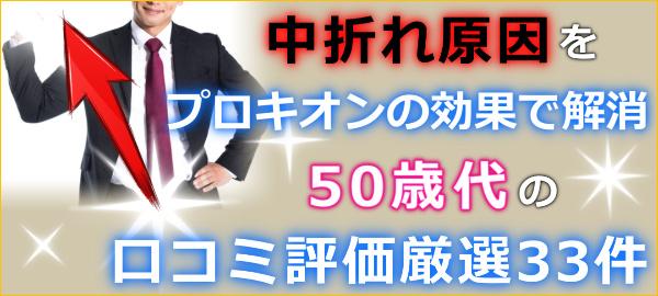 中折れ原因をプロキオンの効果で解消☆50歳代の口コミ評価厳選33件【33文字】_1