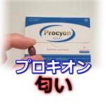 プロキオン 匂い_アイキャッチ