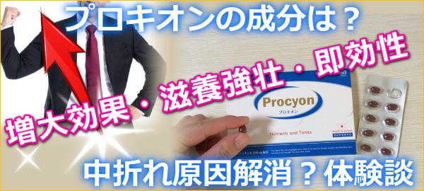 プロキオンの成分は?増大効果 滋養強壮 即効性は?中折れ原因解消に効く?_1