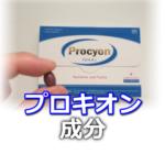 プロキオン 成分_アイキャッチ
