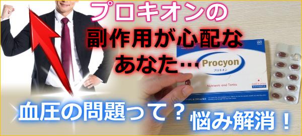 プロキオンの副作用が心配なあなたはこれで解消☆血圧の問題って?_1