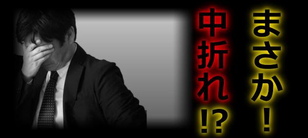 プロキオンの効果が出るまでの期間…中折れ40歳代サラリーマン体験談_中折れ!?