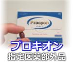 プロキオン 指定医薬部外品_アイキャッチ